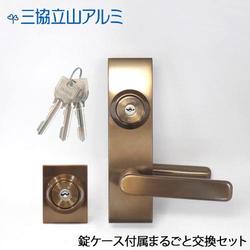 錠ケース付属あり 三協立山アルミ 玄関 MIWA 13LA + TE-02 レバーハンドル錠 U9キー ドアノブ 主な使用ドア:マーカム など 美和ロック 13LA TE02