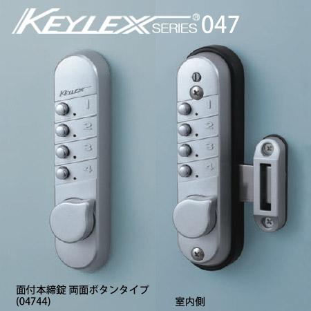 キーレックス 047シリーズ 両面ボタン式 暗証番号錠 04744 面付け 本締り型防犯 ピッキング対策 長沢製作所 KEYLEX