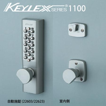キーレックス 安い スマプロ 1100シリーズ 暗証番号 自動施錠 22603 / 22623防犯 ピッキング対策