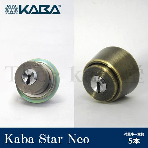 KabaStarNeoシリンダー MIWA HBZSP(特殊BH) + TESP(LIX) 装飾錠向け 6160 + 6150  カバスターネオ Kaba Star Neo 6160 6150 美和ロック HBZSP LIX