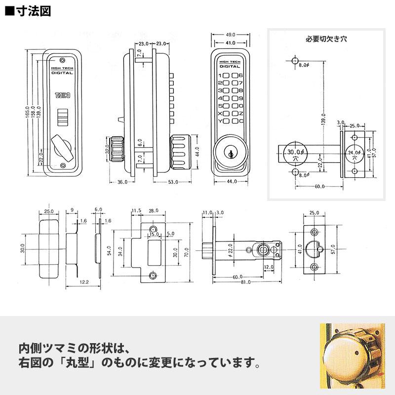 HS着脱サムターン TAIKO デジタルラッチ錠 5360 HS 鍵付 自動施錠付 バックセット60mm向け 暗証番号 ボタン錠タイコー 5360HS