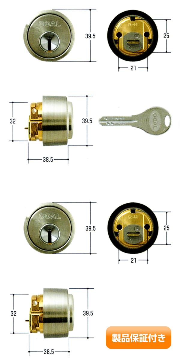 GOAL(ゴール) V18シリンダー LXタイプ GCY-260  玄関 2個同一セット扉厚33mm~42mm向け GCY260 AS・LX 保証対象商品