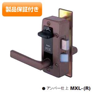 GOAL_MXL ゴール 面付け箱錠 MXL レバーハンドル型 セット 従来品ピンシリンダー アンバー色 保証対象商品