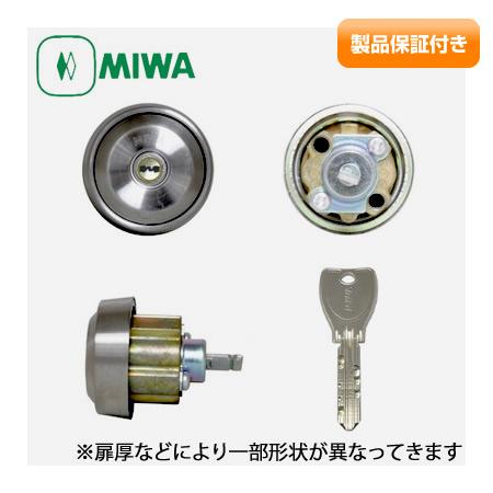 MIWA(美和ロック) PRシリンダー NDZタイプ エアタイト無し用 NDZ 補助錠 保証対象商品