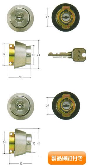 MIWA(美和ロック) U9シリンダー LAタイプ  2個同一セットMCY-143 LA/LAMA/DA 保証対象商品