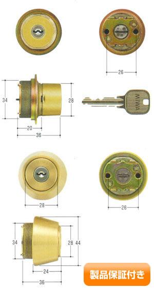 MIWA(美和ロック) U9シリンダー LIX(TE0)タイプ+LSP(TE24)タイプ  2個同一セットMCY-404 保証対象商品