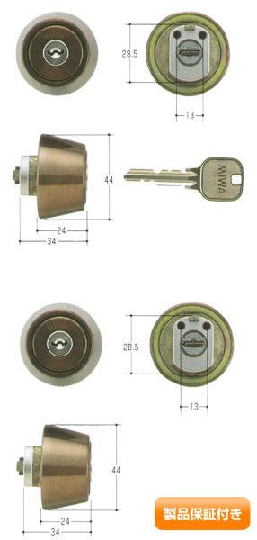 MIWA(美和ロック) U9シリンダー LZ-1タイプ  2個同一セットLZ1 MCY-419 LZ/LZSP 保証対象商品