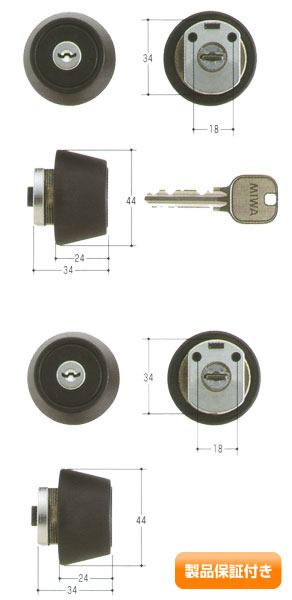 MIWA(美和ロック) U9シリンダー LZ-2タイプ  2個同一セットLZ2 MCY-423 LZ/LZSP 保証対象商品