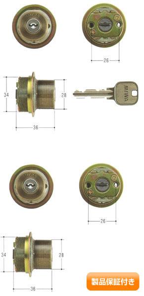 MIWA(美和ロック) U9シリンダー LIXタイプ  2個同一セットMCY-427 TE0/LIX 保証対象商品