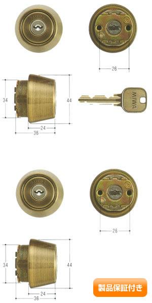 MIWA(美和ロック) U9シリンダー LSPタイプ TE24  2個同一セットMCY-438 LSP/SWLSP 保証対象商品