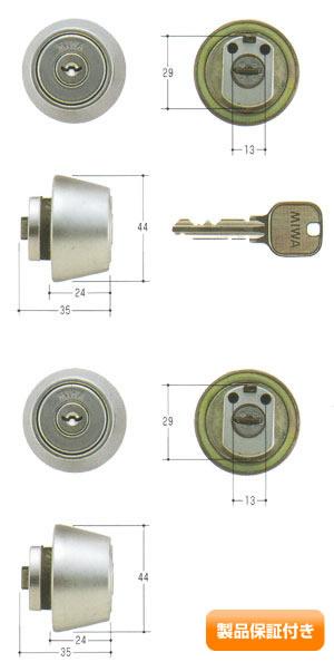 MIWA(美和ロック) U9シリンダー LZ-1タイプ  2個同一セットLZ1 MCY-448 LZ/LZSP 保証対象商品