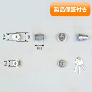 MIWA(美和ロック) U9シリンダー DGタイプ  2個同一セット引戸下部など 保証対象商品