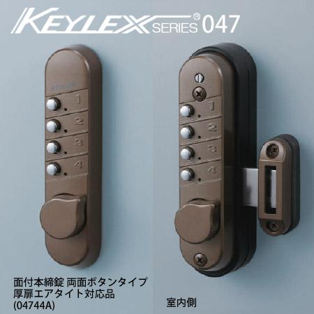 KEYLEX04744Aキーレックス 047シリーズ 両面ボタン式 暗証番号錠 エアタイト対応品 面付け 本締錠型防犯 ピッキング対策 02P09Jul16