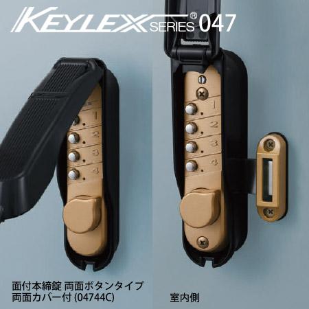 KEYLEX04744Cキーレックス 両面ボタン式 暗証番号錠 カバー付き 面付け 本締錠型防犯 ピッキング対策 02P09Jul16