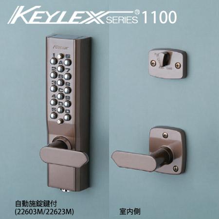 KEYLEX1100-22603M-22623M キーレックス 1100シリーズ ボタン式 暗証番号錠 自動施錠 鍵付き防犯 ピッキング対策