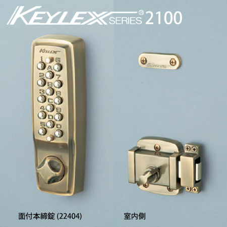 KEYLEX2100-22404 キーレックス 2100シリーズ ボタン式 暗証番号錠 面付け 本締り型防犯 ピッキング対策