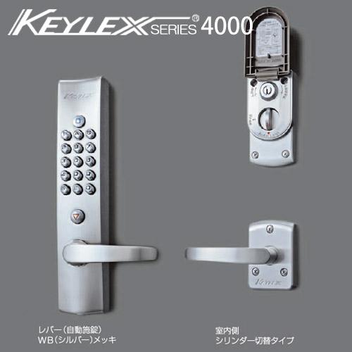 KEYLEX4000-K423CM キーレックス 安い スマプロ 4000シリーズ ボタン式 暗証番号錠 自動施錠 外本体鍵付き シリンダー切替タイプクイックナンバーチェンジ対応 防犯 ピッキング対策