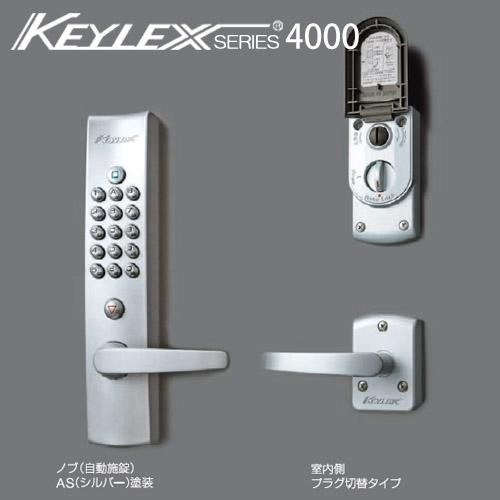 KEYLEX4000-K423P キーレックス 4000シリーズ ボタン式 暗証番号錠 自動施錠 プラグ切替タイプクイックナンバーチェンジ対応 防犯 ピッキング対策