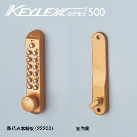 KEYLEX500-22200 キーレックス 500シリーズ ボタン式 暗証番号錠 デッドボルト彫込みタイプ 本締錠型防犯 ピッキング対策