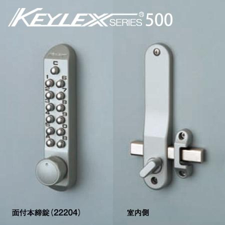 KEYLEX500-22204 キーレックス 安い スマプロ 500シリーズ ボタン式 暗証番号錠 デッドボルトL=110 面付け 本締錠型防犯 ピッキング対策