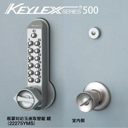 KEYLEX500-22275XMS キーレックス 横付け型 02P09Jul16