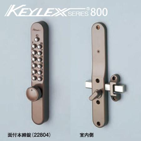 KEYLEX800-22804 キーレックス 800シリーズ ボタン式 暗証番号錠 (鍵なし) 面付け 本締錠型防犯 ピッキング対策