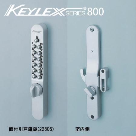 最短翌営業日出荷可能 KEYLEX800-22805キーレックス 800シリーズ ボタン式 暗証番号錠 (鍵なし) 面付け 引戸対応 鎌錠型防犯 02P09Jul16