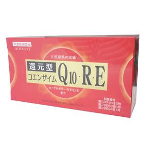 ★送料無料!還元型コエンザイムQ10・R・E 3粒×30包 発売元ロイヤルジャパン