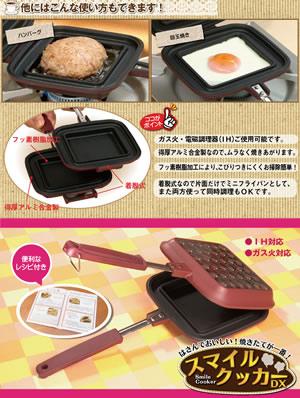 IH対応 ホットサンドメーカー スマイルクッカーDX 「はさんで焼いて、朝食作りに大活躍」 関連ワード>>両面焼きグリル 両面焼きフライパン 裏返せば両面焼きができるダブルパン 両面フライパン