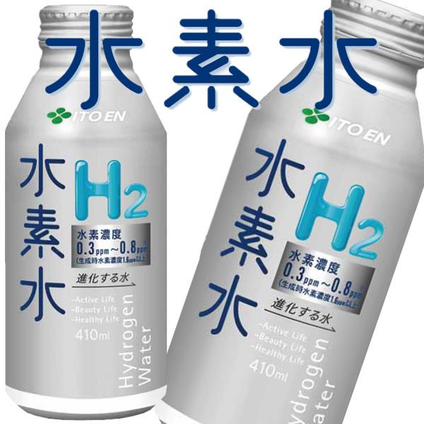 伊藤園 還元性 水素水 ボトル缶410ml×24本入り(送料無料) 高濃度水素水 弱アルカリ性 軟水 水素水