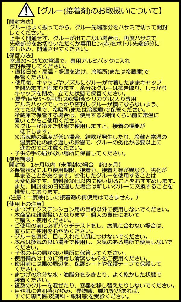 매력적인 러시 초보자 미니 키트 매력 1 개 플레어 타입 비 물 전달 셀프 속눈썹 클럽 속눈썹 マツエク