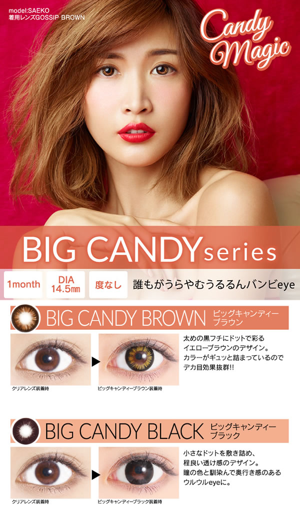 Kyuteia Coloured Candy Magic Natura 1 Box 2 Pieces 14 5 Mm Advanced