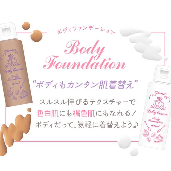 100 ml of Dolly cosmetics body foundations