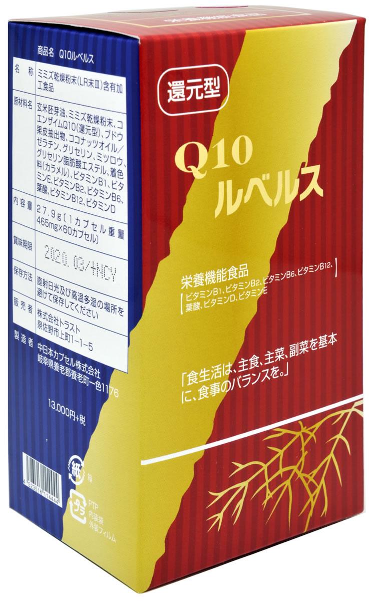 還元型Q10ルベルス 60カプセル(送料無料)ミミズ乾燥粉末 ルンブルクスルベルス コエンザイムQ10 ビタミン