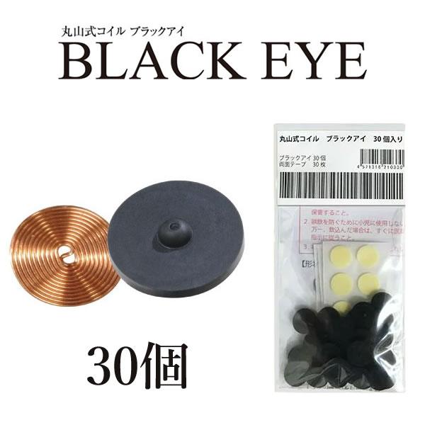 【一般医療機器】丸山式コイル ブラックアイ 30個 (送料無料)