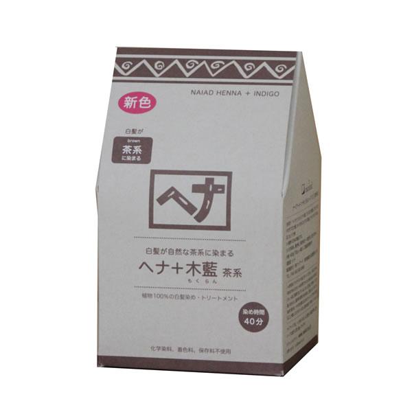 ナイアード ヘナ+木藍 茶系 400g(送料無料)