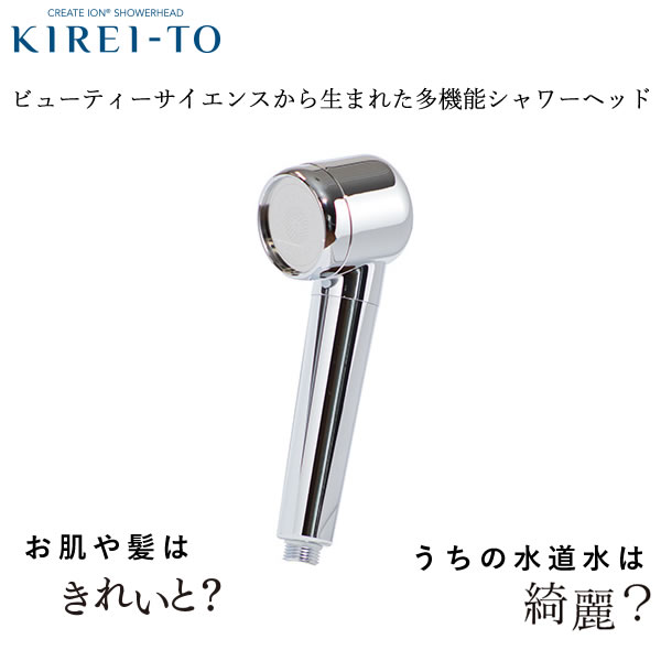 【あす楽対応】【おまけ付き】クレイツイオン多機能シャワーヘッド 「きれいと」(送料無料)