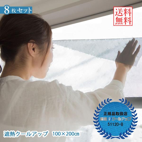 セキスイ 遮熱クールアップ(100×200cm) 8枚セット(送料無料)積水 SEKISUI