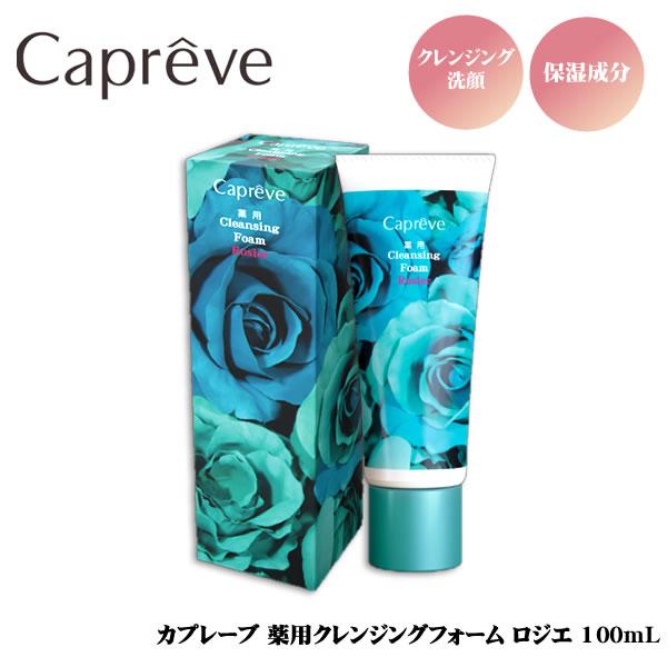 【おまけ付き】カプレーブ Capreve 薬用クレンジングフォーム ロジエ 100g (送料無料)