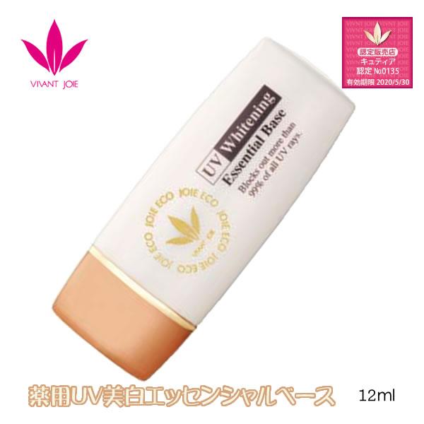【おまけ付き】ジョアエコ 薬用UV美白エッセンシャルベース 12ml (送料無料)ビーバンジョア VIVANTJOIE JOIEECO