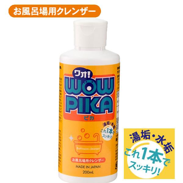 ワオ!ピカ 200ml (送料無料) お風呂用洗剤 クレンザー