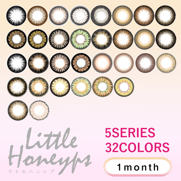 Little Honeyps リトルハニップ 1箱1枚×2箱 (メール便送料無料) カラコン マンスリー 度あり