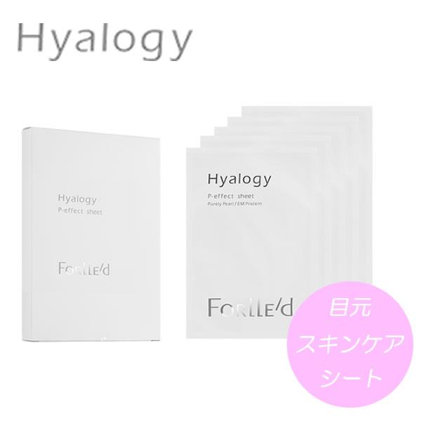 ヒアロジー ピーエフェクト シート 8パウチ (送料無料) Hyalogy シート 保湿