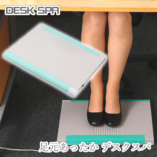 温波式足温器 デスクスパ DESK SPA (送料無料) 足元暖房器