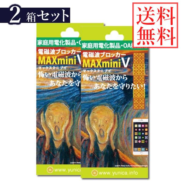 【あす楽対応】【送料無料】電磁波ブロッカー MAX mini V 2個セット (メール便送料無料) 携帯 PC スマートフォン 貼るだけ 電磁波 マイクロ波 低減 シート フィルム