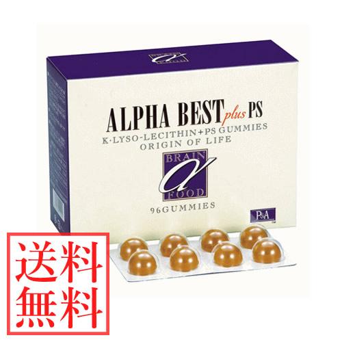 【おまけ付き】 アルファベスト グミタイプ (3.2g×96粒入)(送料無料) HBCフナト