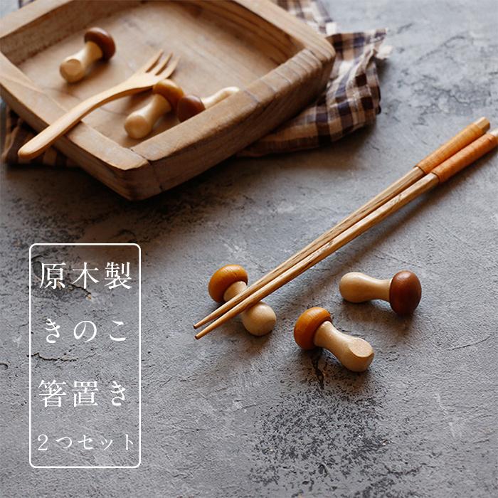 記念日 はしおき 和食器 かわいい 可愛い おすすめ 12タイプ ネコポス便送料無料 指定時日不可 2つセット 食器 箸置き 天然木製 枕型 超人気 おしゃれ おはし