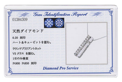 ダイヤモンド ネックレス スウィートテン プラチナ・ダイヤモンド0 2ct VSクラス・H C・鑑別書カード付スウィートテン7yfgb6