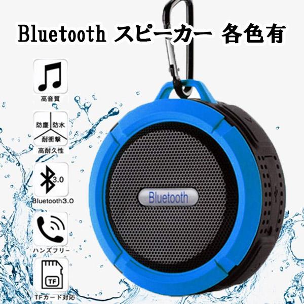 在庫処分のため返品不可 bluetooth スピーカー 防水 激安超特価 アウトドア 2020 新作 高音質 吸盤式 ブルートゥース 持ち運び