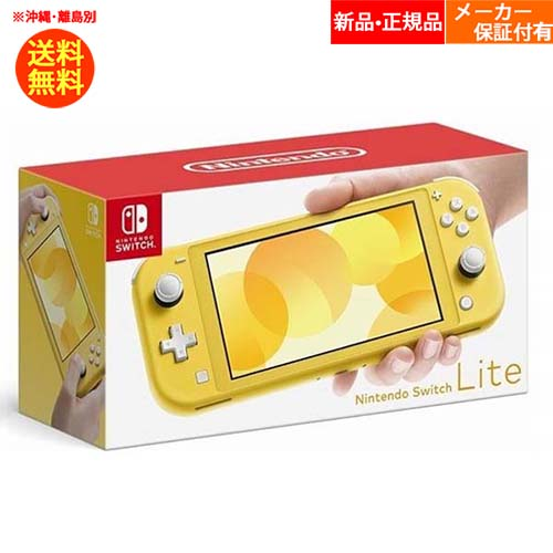 Nintendo Switch Lite [イエロー] HDH-S-YAZAA ニンテンドー スイッチ ライト